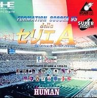 フォーメーションサッカー'95dellaセリエA