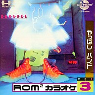 ROM2カラオケ VOL.3 やっぱし バンド