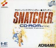 SNATCHER(スナッチャー) (状態:設定資料集欠品)