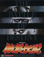 餓狼伝説 宿命の闘い(ROMカセット)