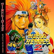 ワールドヒーローズ2(CD-ROM)