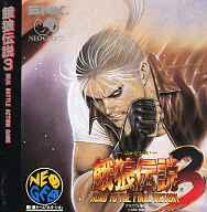 餓狼伝説3(CD-ROM)