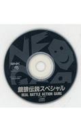 餓狼伝説スペシャル(CD-ROM)(状態:ゲームディスクのみ)