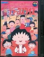 ちびまる子ちゃん まる子デラックスクイズ(ROMカセット)(状態:ジャケット焼け有)