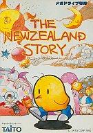 ザ・ニュージーランドストーリー