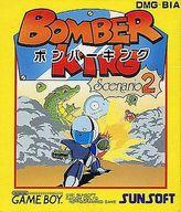 ランクB)ボンバーキング シナリオ2