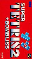 スーパーテトリス2+BOMBLISS