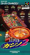 スーパーカジノ2