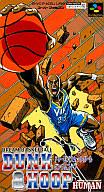 ドリームバスケットボール DANK & HOOP