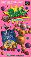 ランクB)3次元格闘ボールズ