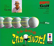 トムカイトのハイパーゴルフ