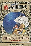 名探偵ホームズ Mからの挑戦状 (箱説あり)