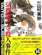 ファミコンソフト 京都龍の寺殺人事件 (箱説あり)