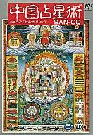 中国占星術 (箱説あり)