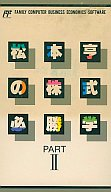 松本亨の株式必勝学II (箱説あり)