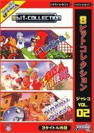 レトロビット 8ビットコレクション ジャレコ Vol.2 (箱説あり)