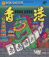 ファミマガDisk Vol.1 香港 (箱説あり)