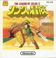 リンクの冒険 THE LEGEND OF ZELDA2 (箱説あり)