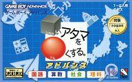 □いアタマを○くするアドバンス 国語・算数・社会・理科 [書籍流通版]