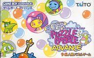 スーパーパズルボブルアドバンス (状態:箱・説明書状態難※中箱含む)