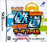 テイクアウト!DSシリーズ(1) 鉄道データファイル