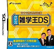 クイズ雑学王DS