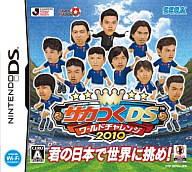 サカつくDS ワールドチャレンジ2010 最安値