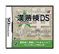 漢熟検DS 日本漢字習熟度検定機構公認
