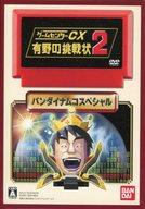 ゲームセンターCX -有野の挑戦状2- [DVD付限定版](状態:箱状態難)