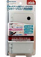シリコンプロテクタLL ホワイト(DSiLL専用)
