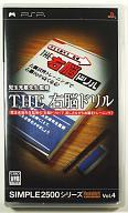 SIMPLE2500シリーズPortable!! Vol.4 THE 右脳ドリル
