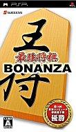最強将棋BONANZA