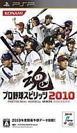 PSPソフト プロ野球スピリッツ 2010