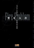 SFC  ファイアーエムブレム~聖戦の系譜 聖なる書
