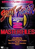 SS/PS  ストリートファイターZERO2 マスターファイル