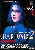 PS  クロックタワー2 必勝攻略法