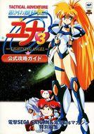 SS  銀河お嬢様伝説ユナ3~ライトニング・エンジェル~ 公式攻略ガイド