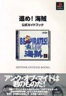 PS  進め!海賊 公式ガイドブック