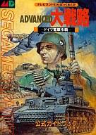 MD アドバンスド大戦略 -ドイツ電撃作戦- 公式ガイドブック