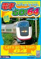高橋 電車でGO!64 公式パーフェクトプログラム
