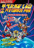 SFC  第4次スーパーロボット大戦