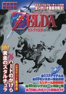 N64  ゼルダの伝説 時のオカリナ 攻略ガイドブック