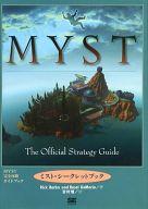 ミスト・シークレットブック MYST完全攻略ガイドブック