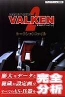 PS  重装機兵ヴァルケン2 シークレットファイル
