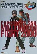 CAPCOM VS.SNK ミレニアムファイト2000 公式キャラクターブック