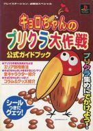 PS  キョロちゃんのプリクラ大作戦 公式ガイドブック