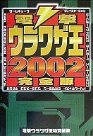 電撃ウラワザ王 2002完全版