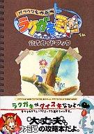 PS2  ガラクタ名作劇場 ラクガキ王国 公式ガイドブック