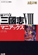 PS2  三國志8 マニアックス