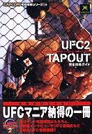 XB UFC2完全攻略ガイド